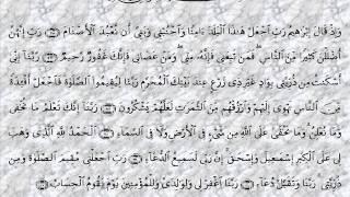 دعاء سيدنا إبراهيم عليه السلام - القارئ أحمد العجمي