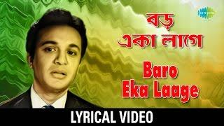 Baro Eka Laage lyrical | বড়ো একা লাগে  | MANNA DEY
