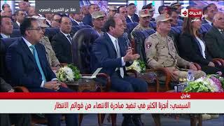 الحياة اليوم  - الرئيس السيسى : أنجزنا الكثير من تنفيذ مبادرة الانتهاء من قوائم الانتظار