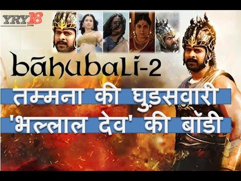 Xxx Mp4 Untold Story Of Bahubali 2 First Look Trailer Videos Photos Hot YRY18 COM 2016 Hindi 3gp Sex