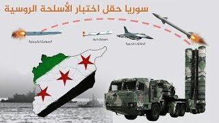سوريا حقل اختبار الأسلحة الروسية