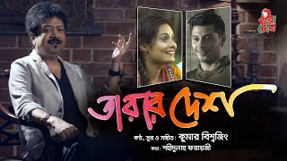 Tarar Desh l Kumar Bishwajit l Shahidullah Faraizee I Tilottoma Album l Official Music Video