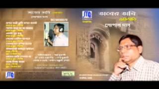Holo Echhe Jakhan By Gopal Das.