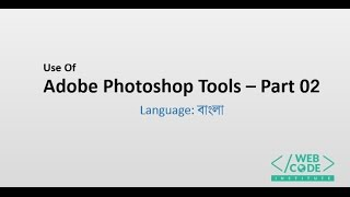 Use Of Adobe Photoshop Tools - Part 02
