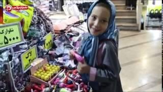این دختر ایرانی میخکوب تان می کند/داستان باورنکردنی دختر هشت ساله ای که مرد خانه است!