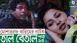 Bangla Comedy Natok | Tal Betal | EP 14 | Mosharraf Karim, Hillol, Jenny, Mim