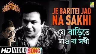 Je Baritei Jao Na Sakhi | Sanyasi Raja | Bengali Movie Song | Manna Dey