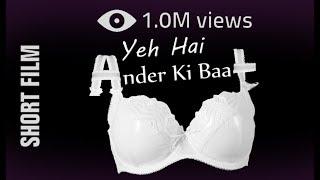 Yeh Hai Ander Ki Baat || Best Short Film 2018 || KSeries