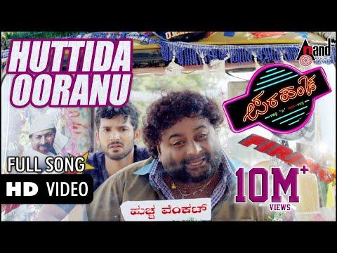 Parapancha | Huttida Ooranu(Full HD Video) | Diganth, Ragini Dwivedi, Yogaraj Bhat | Huccha Venkat