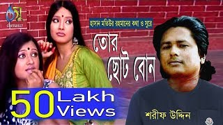 ছোট বোন । Choto Bon । Sharif Uddin । Bangla New Folk Song