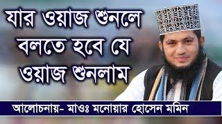 Bangla Waz Maulana Monowar Hossain Momin জান্নাতে যাবে কারা ?