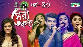 Shera Kontho 2017 | সেরা কণ্ঠ ২০১৭ | Episode 40 | SMS Round । Channel i TV