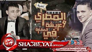 المصرى و عريشة اغنية في المغارة 2017 حصريا على شعبيات Elmasry - Erasha De Elmagara