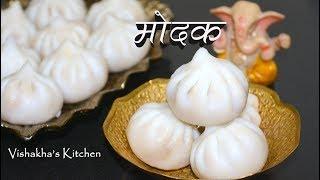 उकडीचे मोदक | Modak recipe-Hindi | How to make Modak step by step|Vishakha