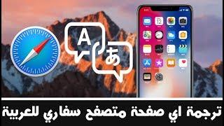 ترجمة اي صفحة في متصفح سفاري للعربية للايفون
