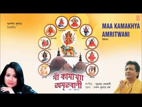 Xxx Mp4 Maa Kamakhya Amritwani Bengali By Madhusmita Full Audio Songs Juke Box 3gp Sex