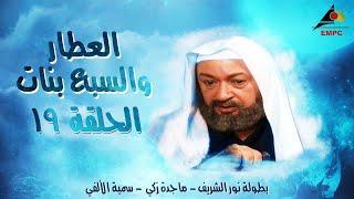 مسلسل العطار والسبع بنات - نور الشريف - الحلقة التاسعة عشر