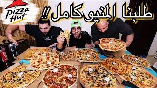 طلبنا المنيو كامل من بيتزا هت !! | Pizza Hut Full menu Challenge