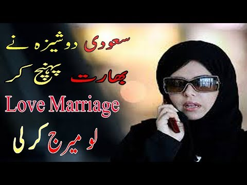 Xxx Mp4 Saudi Girl Married To An Indian Saudi Girl Nay Ghar Say Bhag Kar Indian Larkay Say Shadi Kar Lie 3gp Sex