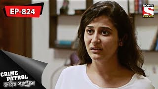 Crime Patrol - ক্রাইম প্যাট্রোল - Bengali - Ep 824 -  6th January, 2017