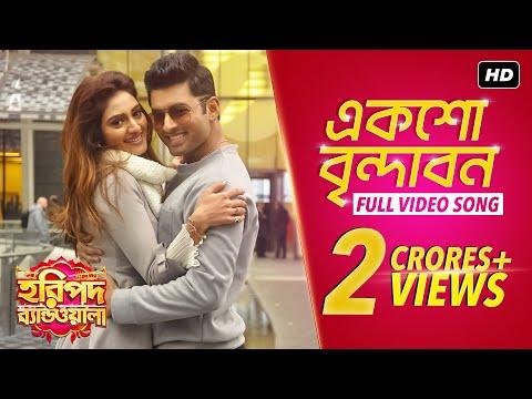 Xxx Mp4 Eksho Vrindavan Haripada Bandwala Ankush Nusrat Payel Dev Latest Bengali Song 2016 3gp Sex