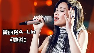 《我是歌手 3》第七期单曲纯享-黄丽玲《她说》 I Am A Singer 3 EP7 Song: A-Lin Performance【湖南卫视官方版】