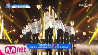 PRODUCE 101 season2 [단독/9회] '상위권 만렙이 모였다!'ㅣ국민의 아들 ♬NEVER @콘셉트 평가 170602 EP.9