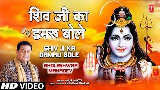 Shivji Ka Damroo Bole Shiv Bhajan By Anup Jalota [Full Song] I Bholeshwar Mahadev