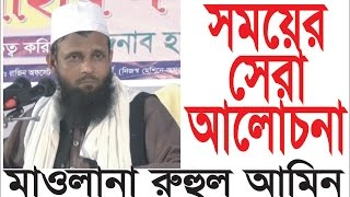 Bangla waz 2017 সময়ের সেরা বাংলা ওয়াজ mawlana ruhul amin 01721596394