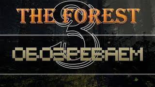 ====Прохождение The Forest #-3(Обозреваем!)=====