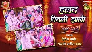 HALAD PIVALI ZALI | HD VIDEO | Marathi Haladi HIT SONG 2018 | RT Music