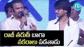 Raj Tarun Is A Playboy - Mohan Babu || Edo Rakam Aado Rakam movie Audio Launch