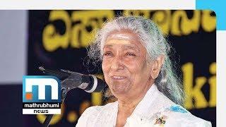 S Janaki Calls It A Day!| Mathrubhumi News