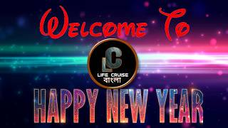 Happy New Year 2018 | New Year Message from Life Cruise Bangla | Happy New Year | LCB