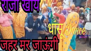 राजा खाय जहर मर जाऊंगी !! इत बित मत भटके || latest balli gurjar bhalpur song 22/01/2018