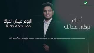 Turki Abdullah ... Ahebek - Lyrics Video | تركي عبد الله ... أحبك - بالكلمات