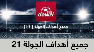 شاهد جميع أهداف الجولة 21 من الدوري السعودي للمحترفين
