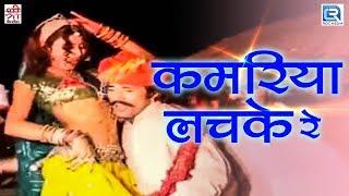 मारवाड़ी Dj Song 2017 | कमरिया लचके रे | Full Video | New राजस्थानी लोकगीत | Shri Krishna Cassettes