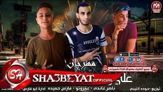 مهرجان على وضعك يا كبير غناء ناصر غاندى - فارس حميده - عفروتو توزيع حودة الليبى 2017 مهرجانات