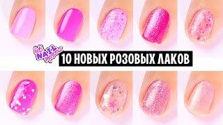 🎀 10 розовых лаков PinkUp + Cosmopolitan | Свотчи , обзор и первые впечатления 💞