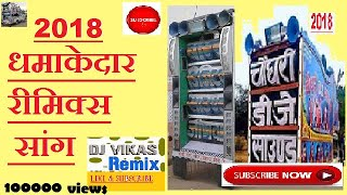 pc mobile Download new rajasthani dj song 2018 remix.