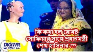 Robot sophia with Prime Minister Sheikh Hasina-Digital world Bangladesh-2017-Bangla TV news Today