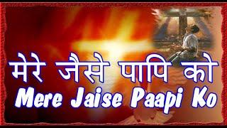Mere Jaise Paapi Ko - With Lyrics