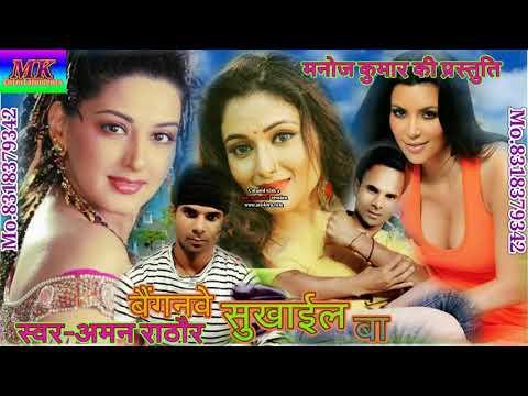 Xxx Mp4 Bainganwe Sukhail Ba।।बैंगनवे सुखाईल बा।।Aman Rathor New Bhojpuri Hot Song2018 3gp Sex