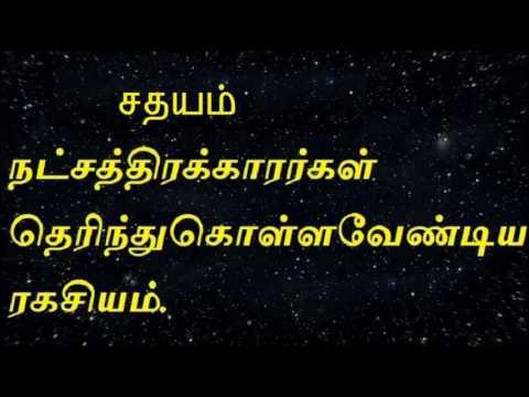 Xxx Mp4 Sathayam Nakshatra சதயம் நட்சத்திரக்காரர்கள் வலிமை பெற தெரிந்து கொள்ளவேண்டிய ரகசியம் 3gp Sex