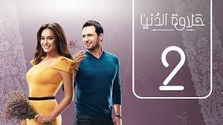 مسلسل حلاوة الدنيا | الحلقة الثانية | Halawet Eldonia  .. Episode No. 02