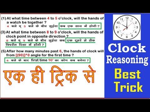 Xxx Mp4 Clock Reasoning एक ही ट्रिक से Best Trick For Railway Group D Alp Technician 3gp Sex