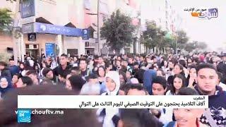 """المغرب: """"الشعب يريد إسقاط الساعة"""" أبرز شعارات احتجاجات تلاميذ المدارس"""
