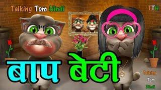 Talking Tom Hindi - BAAP Vs BETI Funny Comedy - Talking Tom Funny Videos