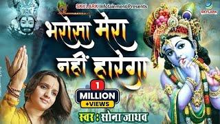 Bhrosa Mera Nahi Harega #Top Krishna Bhajan #2016 #Sona Jadhav #Skylark Infotainment